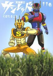 天体戦士サンレッド11巻 漫画