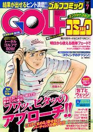 GOLFコミック 2015年7月号 漫画