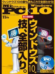 Mr.PC (ミスターピーシー) 2015年 11月号 漫画