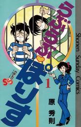 らぶらぶ・ぽりす(1) 漫画