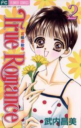 True Romance(2) 漫画