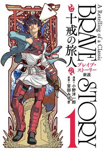 ブレイブ・ストーリー新説 ~十戒の旅人~  漫画