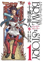 ブレイブ・ストーリー新説 ~十戒の旅人~ 1巻 漫画