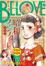BE・LOVE 2019年7月号 [2019年6月1日発売] 漫画