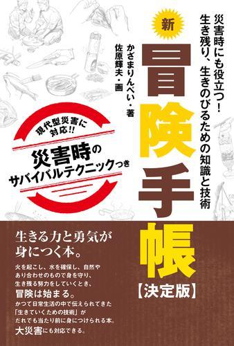 新冒険手帳 【決定版】 漫画