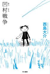 凹村戦争 漫画