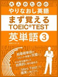 大人のためのやりなおし英語 まず覚える TOEIC TEST 英単語 vol.3 漫画