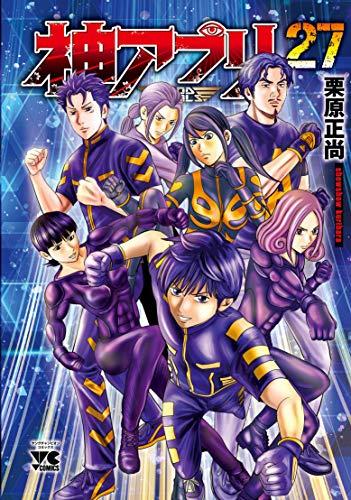 神アプリ (1-23巻 最新刊) 漫画