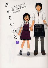 きみといると (1-4巻 全巻) 漫画