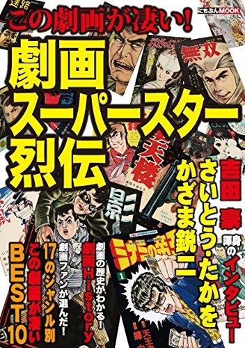 この劇画が凄い! 劇画スーパースター烈伝 漫画