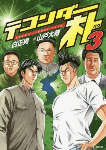 テコンダー朴 (1-3巻 最新刊) 漫画