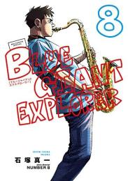 ブルージャイアント BLUE GIANT EXPLORER (1-2巻 最新刊)