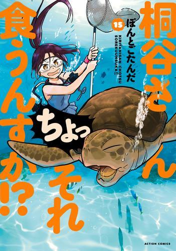 桐谷さん ちょっそれ食うんすか!? (1-4巻 最新刊) 漫画