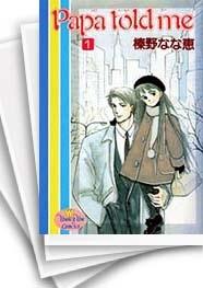 【中古】Papa told me (1-27巻) 漫画