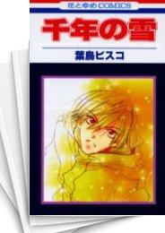 【中古】千年の雪 (1-4巻) 漫画