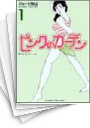【中古】ピンクのカーテン [文庫版] (1-14巻) 漫画