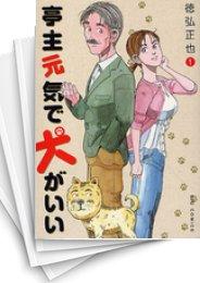 【中古】亭主元気で犬がいい (1-8巻) 漫画