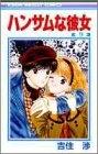 ハンサムな彼女 (1-9巻 全巻) 漫画