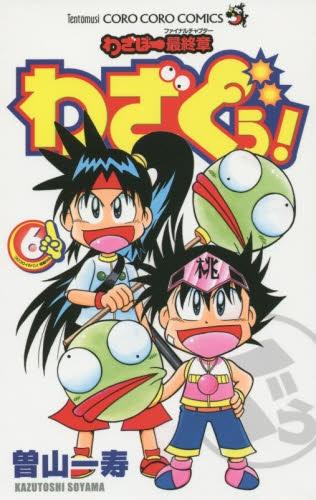 わざぼー最終章 わざぐぅ! (1-6巻 最新刊) 漫画