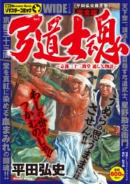 弓道士魂 2 冊セット最新刊まで