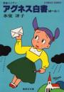 アグネス白書 2 冊セット最新刊まで 漫画