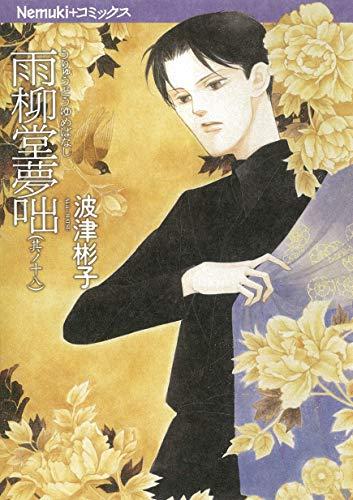 雨柳堂夢咄 新版 (1-16巻 最新刊) 漫画