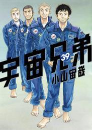 宇宙兄弟 39 冊セット 最新刊まで
