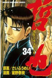 哲也~雀聖と呼ばれた男~(34) 漫画