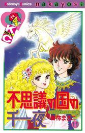 不思議の国の千一夜(11) 漫画