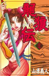 龍狼伝(27) 漫画