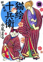 猫絵十兵衛~御伽草紙~(4) 漫画