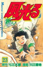 風光る(23) 漫画