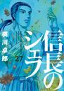 信長のシェフ 27巻 漫画