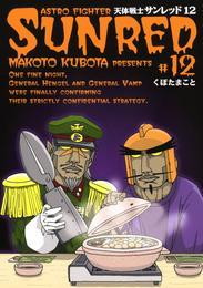 天体戦士サンレッド12巻 漫画
