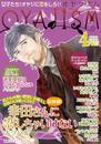 月刊オヤジズム 2012年4月号 漫画