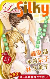 Love Silky Vol.47 漫画