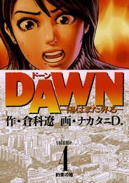 DAWN(ドーン)(4) 漫画