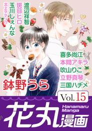 花丸漫画 Vol.15 漫画