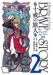 ブレイブ・ストーリー新説 ~十戒の旅人~ 2巻 漫画