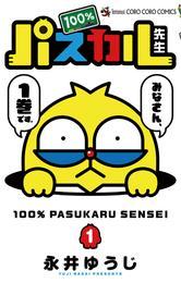 100%パスカル先生(1) 漫画