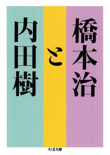 橋本治と内田樹 漫画