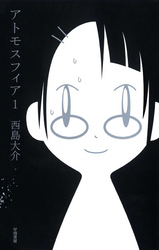 アトモスフィア 1 漫画