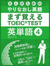 大人のためのやりなおし英語 まず覚える TOEIC TEST 英単語 vol.4 漫画