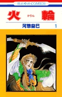 火輪 (1-17巻 全巻) 漫画