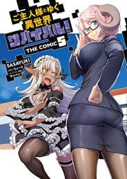 ご主人様とゆく異世界サバイバル! THE COMIC (1-2巻 最新刊)