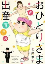 おひとりさま出産 (1-6巻 最新刊)