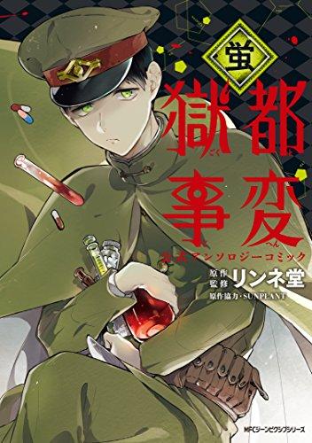 獄都事変 公式アンソロジーコミック ‐蒼- 漫画