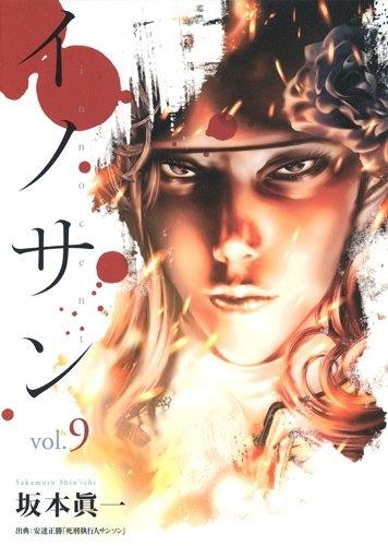 イノサン (1-9巻 最新刊) 漫画