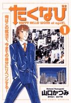 たくなび (1-5巻 全巻) 漫画