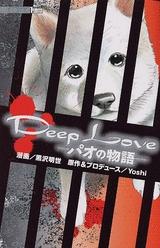 Deep Love パオの物語 [ ディープラブ ] (1-2巻 全巻) 漫画